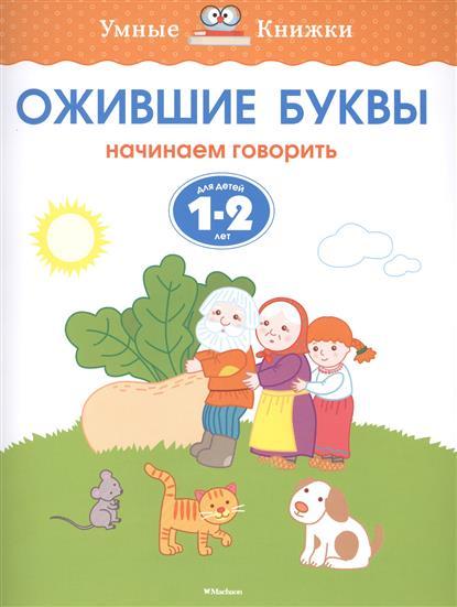 Земцова О. Ожившие буквы. Начинаем говорить. Для детей 1-2 лет земцова о ожившие буквы учимся грамоте для детей 5 6 лет