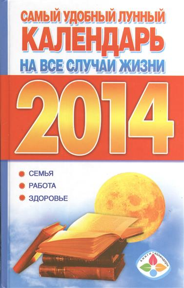 Самый удобный лунный календарь на все случаи жизни 2014