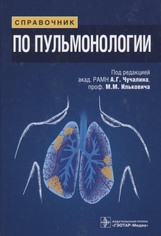 Чучалин А., Илькович М. (ред.) Справочник по пульмонологии цена