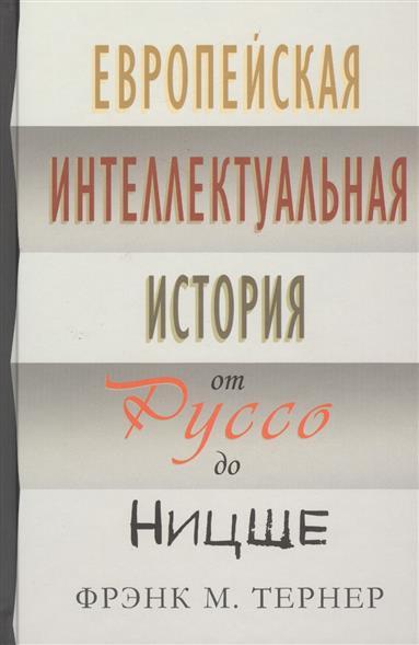Европейская интеллектуальная история от Руссо до Ницше