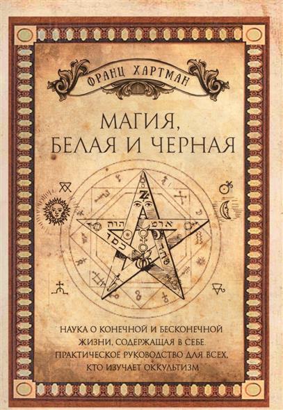 Хартман Ф. Магия, белая и черная бомбушкар и магия черная и белая изучаем и защищаемся