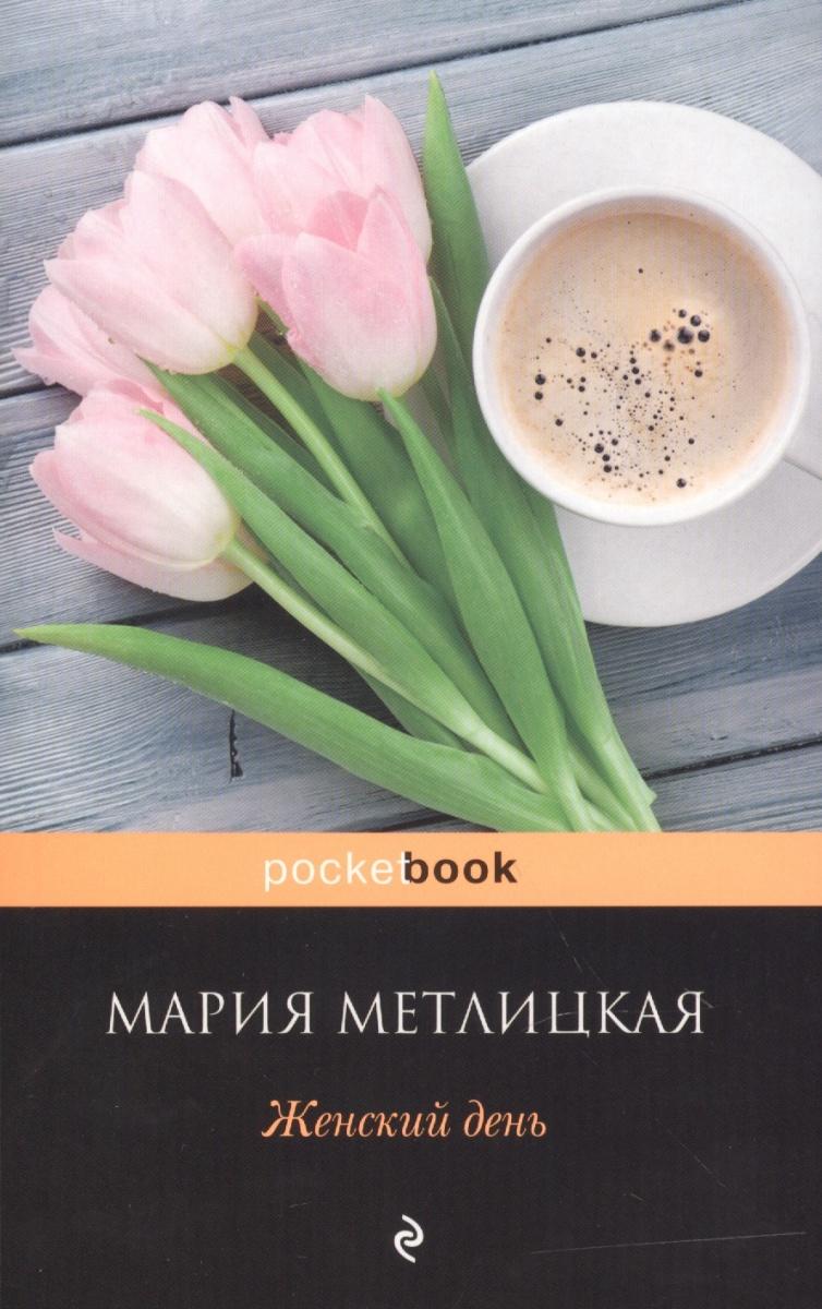 Метлицкая М. Женский день метлицкая м на круги своя