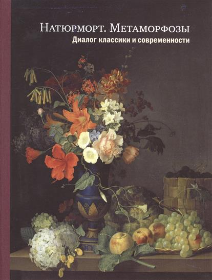 Натюрморт Метаморфозы Диалог классики и современности