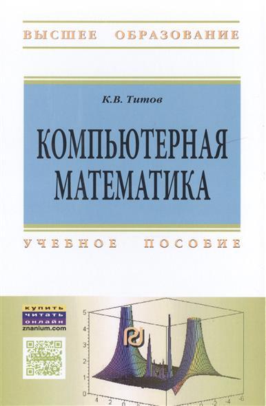 Титов К. Компьютерная математика. Учебное пособие математика учебное пособие