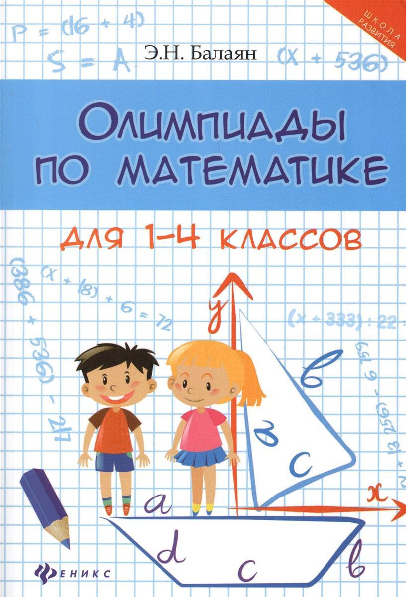 Олимпиады по математике. Для 1-4 классов