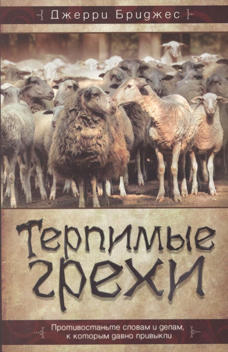Бриджес Дж. Терпимые грехи ISBN: 9789668795183