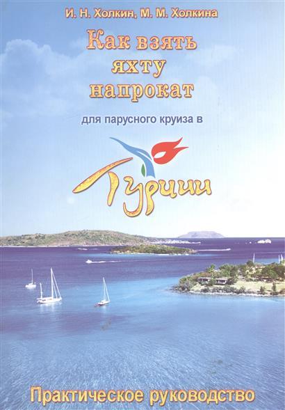 Как взять яхту напрокат для парусного круиза в Турции. Практическое руководство