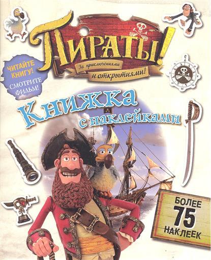 Цибизова И. (пер.) Пираты! За приключениями и открытиями! Книжка с наклейками
