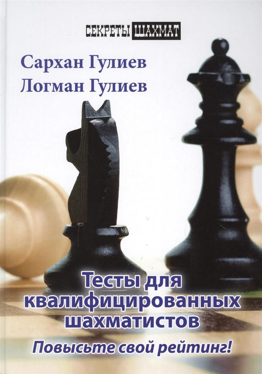 цены Гулиев С., Гулиев Л. Тесты для квалифицированных шахматистов. Повысьте свой рейтинг!