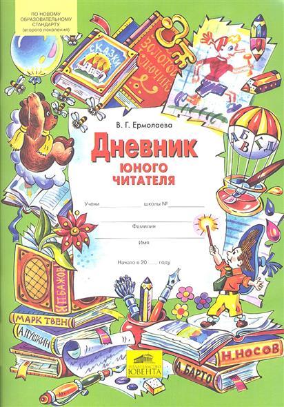 Дневник юного читателя