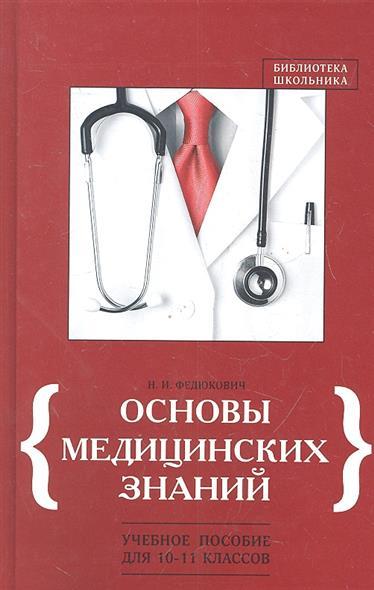 Основы медицинских знаний. Учебное пособие. 10-11 класс
