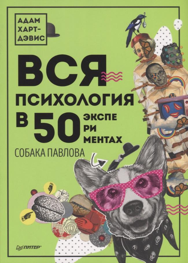 Вся психология в 50 экспериментах. Собака Павлова, Харт-Дэвис А.