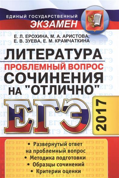 Ерохина Е.: Литература. Сочинения. Проблемный вопрос. Самостоятельная подготовка к ЕГЭ