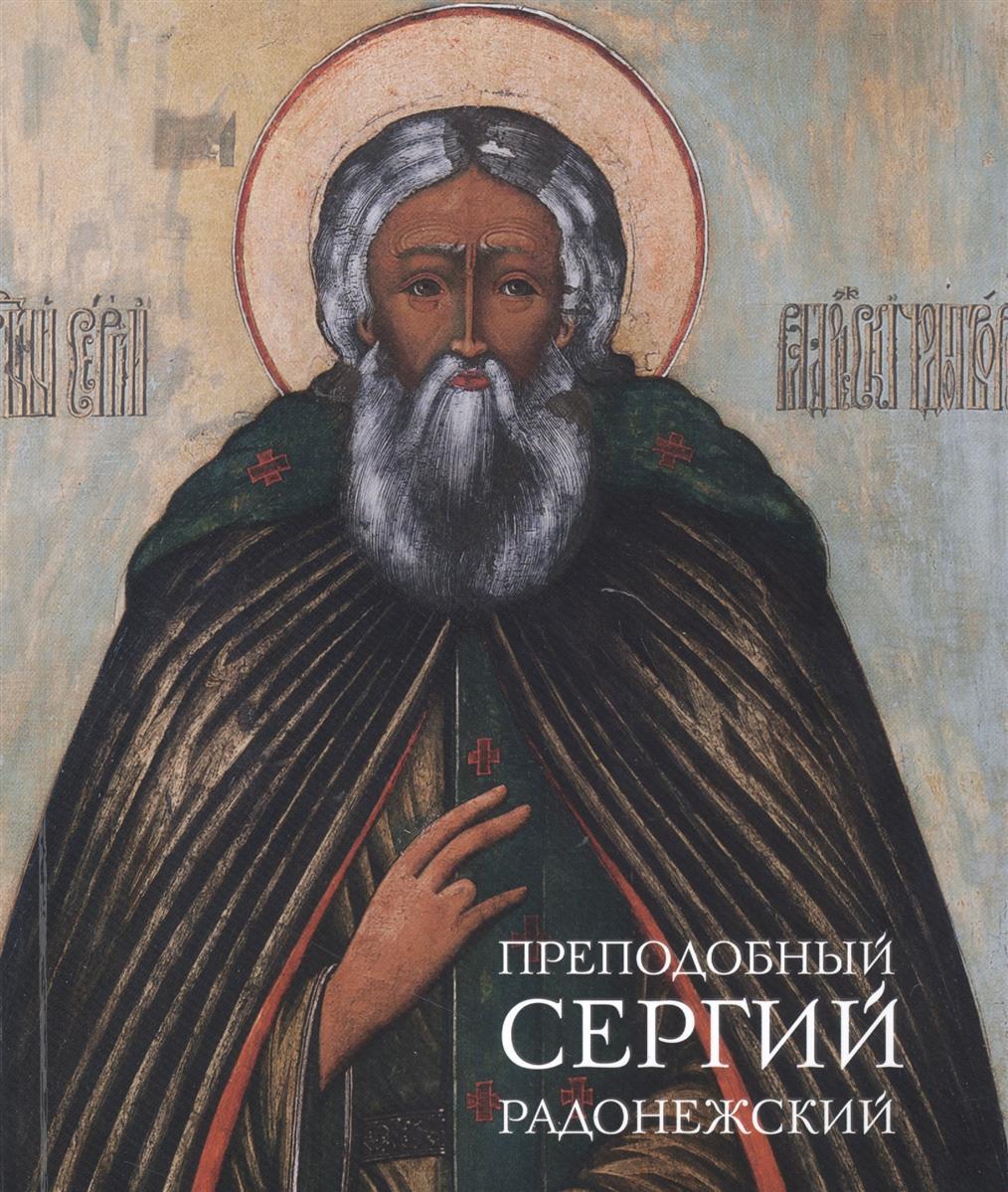 Полякова О. Преподобный Сергий Радонежский