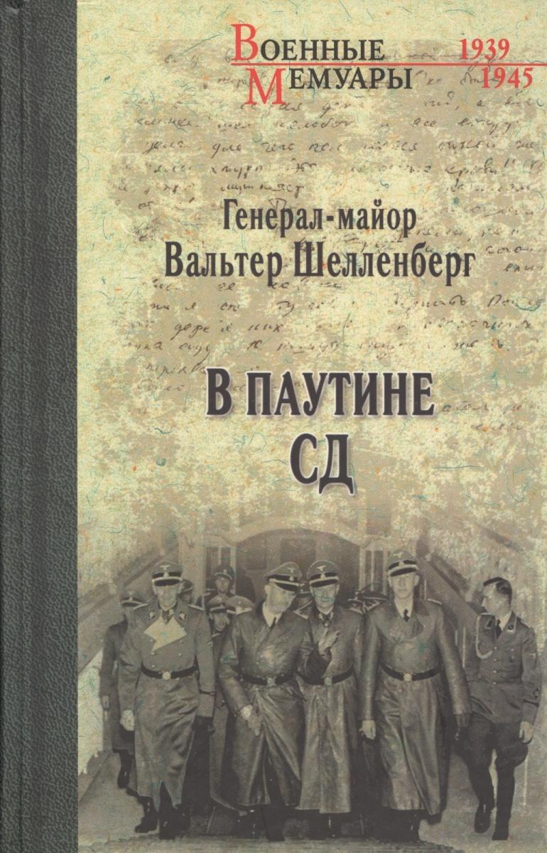 Шелленберг В. В паутине Д. Мемуары