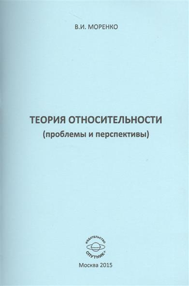 Моренко В. Теория относительности (проблемы и перспективы) очень специальная теория относительности иллюстрированное руководство