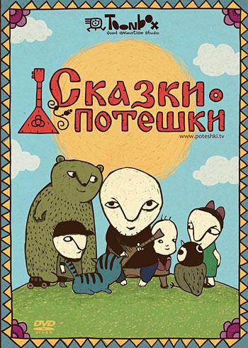 Сказки-потешки (региональная версия) (DVD) (box) (Новый диск)