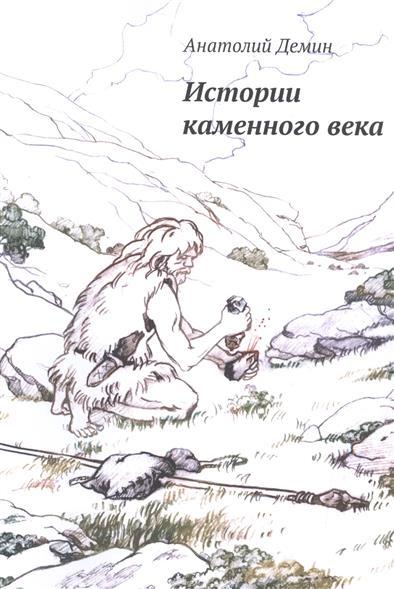 Демин А. Истории каменного века
