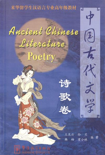 Wang Qingyun Ancient Chinese Literature - Poetry / Древне-китайская поэзия yuxia wang thou shalt love