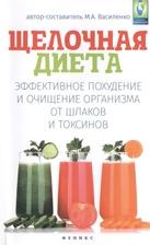 Щелочная диета. Эффективное похудение и очищение организма от шлаков и токсинов