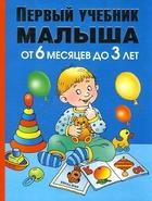 Первый учебник малыша От 6 мес. до 3 лет