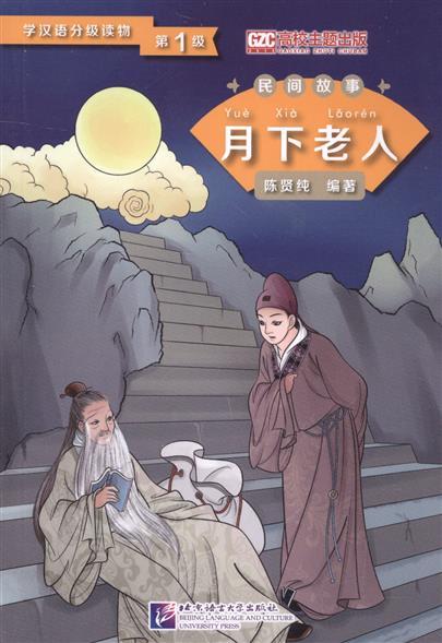 Xianchun С. Graded Readers for Chinese Language Learners (Folktales): The Old Man under the Moon / Адаптированная книга для чтения (Народные сказки) Старик под Луной (книга на китайском языке) world folktales