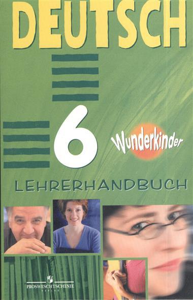 Немецкий язык. 6 класс. Книга для учителя. Пособие для общеобразовательных учреждени