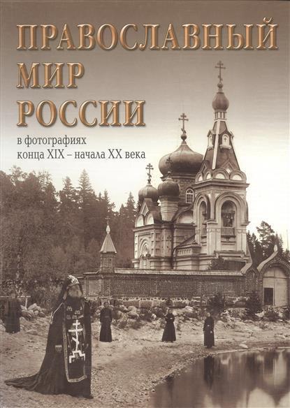 Православный мир России в фотографиях кон. 19 - нач. 20 вв. Альбом