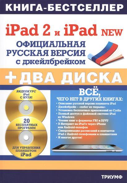 iPad 2 и iPad NEW. Официальная русская версия с джейлбрейком + два CD-ROM диска
