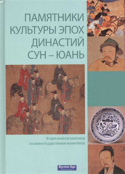 Хуан Яньшэн, Чэнь Юй Памятники культуры эпох династий Сун-Юань