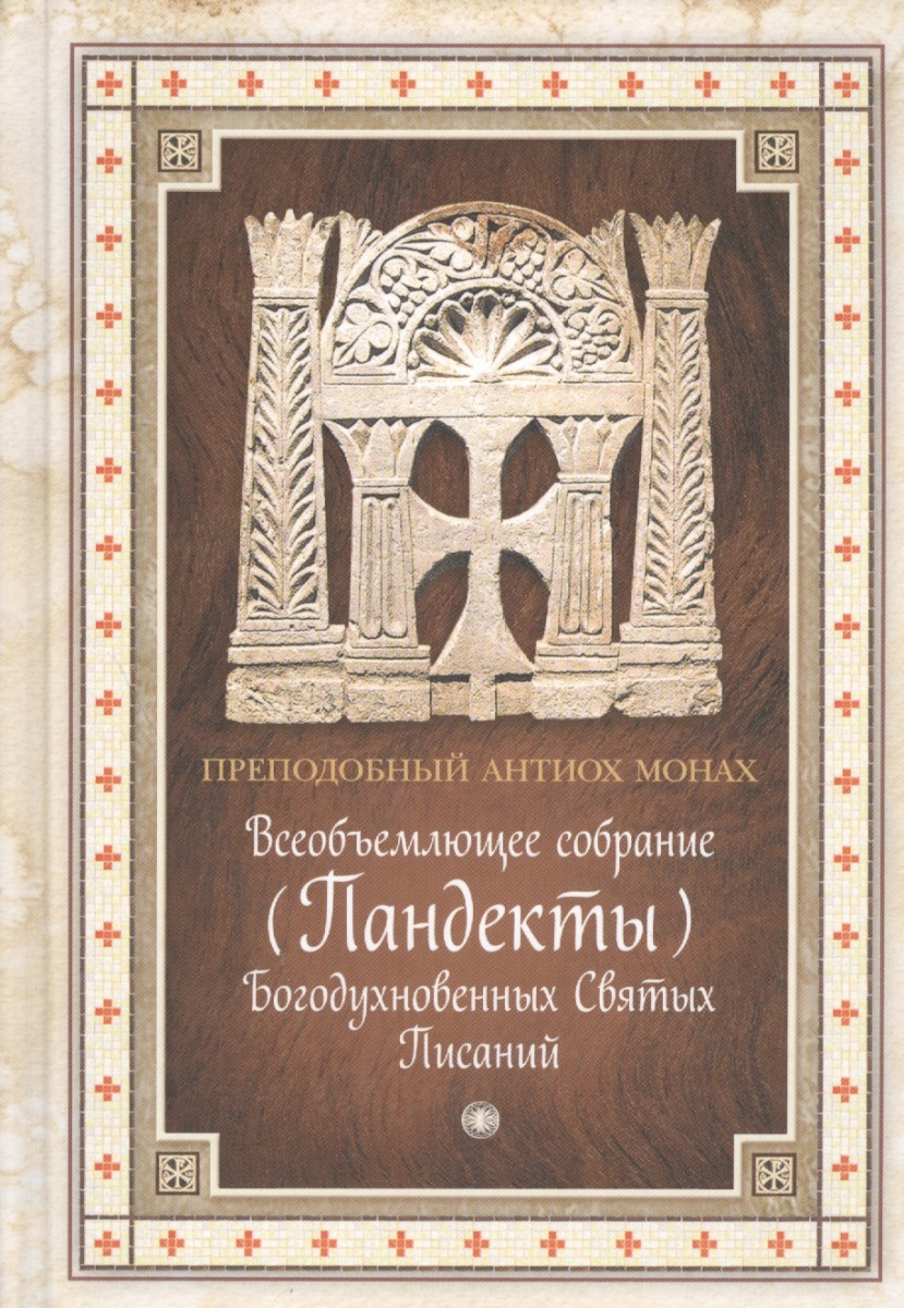 Преподобный Антиох Монах Всеобъемлющее собрание (Пандекты) Богодуховных Святых Писаний