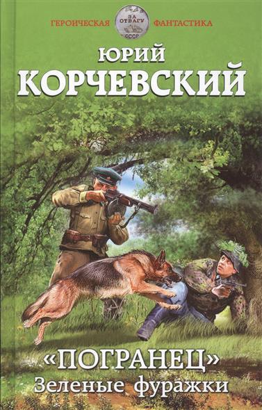 """Корчевский Ю. """"Погранец"""". Зеленые фуражки"""