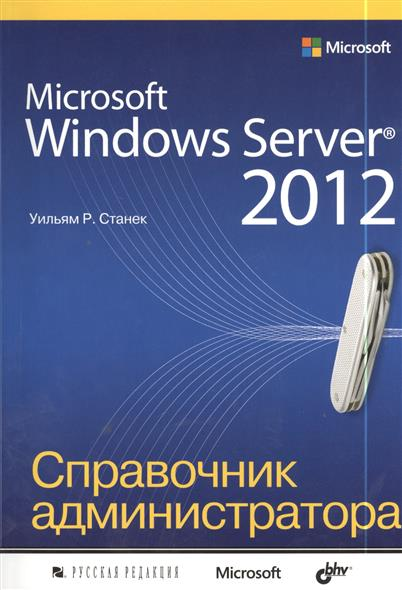 Станек У. Microsoft Windows Server® 2012. Справочник администратора iocean x8 mtk6592 octa core android 4 2 wcdma phone w 5 7 ips 2gb ram 16gb rom 14mp gps black
