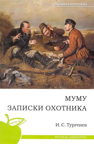 Муму Записки охотника