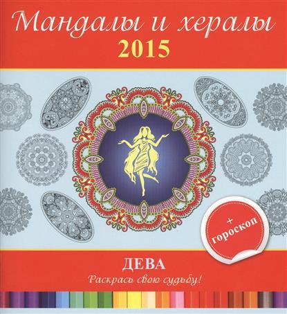 Мандалы и хералы на 2015 год + гороскоп. Дева. Раскрась свою судьбу!