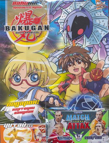 Журнал Bakugan №4