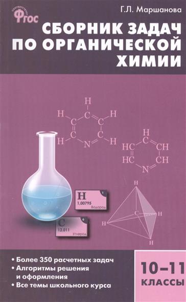 Сборник задач по органической химии. 10-11 классы