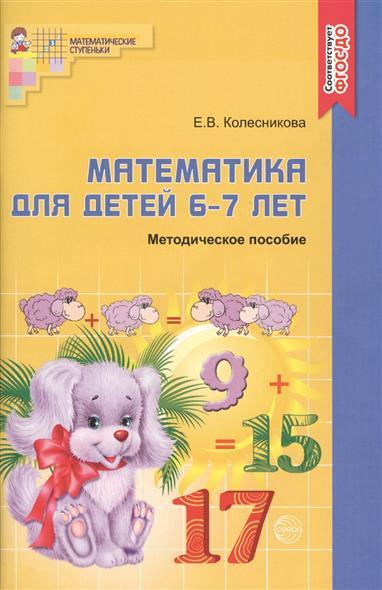 Математика для детей 6-7 л. Метод. пос.