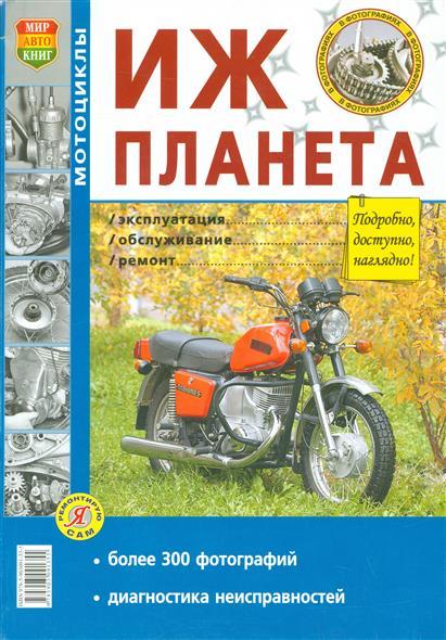Мотоцикл Иж-Планета. Эксплуатация, ослуживание, ремонт. Иллюстрированое практическое пособие
