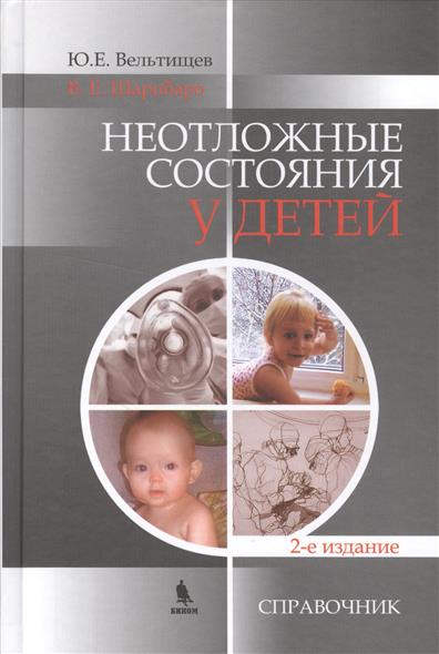 Вельтищев Ю., Шаробаро В. Неотложные состояния у детей. Справочник
