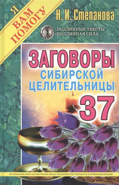 Заговоры сибирской целительницы. 37