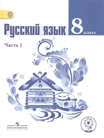 Русский язык. 8 класс. Учебник для общеобразовательных организаций. В двух частях. Часть 1. Учебник для детей с нарушением зрения