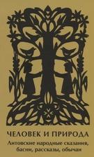 Человек и природа. Литовские народные сказания, басни, рассказы, обычаи