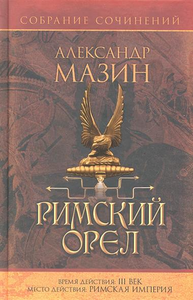 Мазин А. Римский орел мазин а римский орел