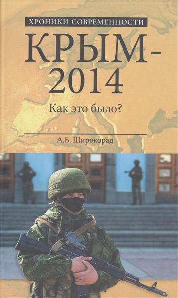Крым-2014. Как это было?
