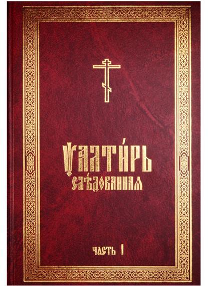 Псалтирь Следованная (комплект из 2 книг) псалтирь следованная комплект из 2 книг