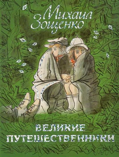 Зощенко М. Великие путешественники книги эксмо великие русские путешественники