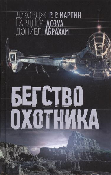 Мартин Дж., Дозуа Г., Абрахам Д. Бегство охотника