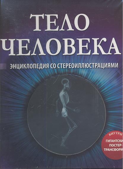 Тело человека. Энциклопедия со стереоиллюстрациями