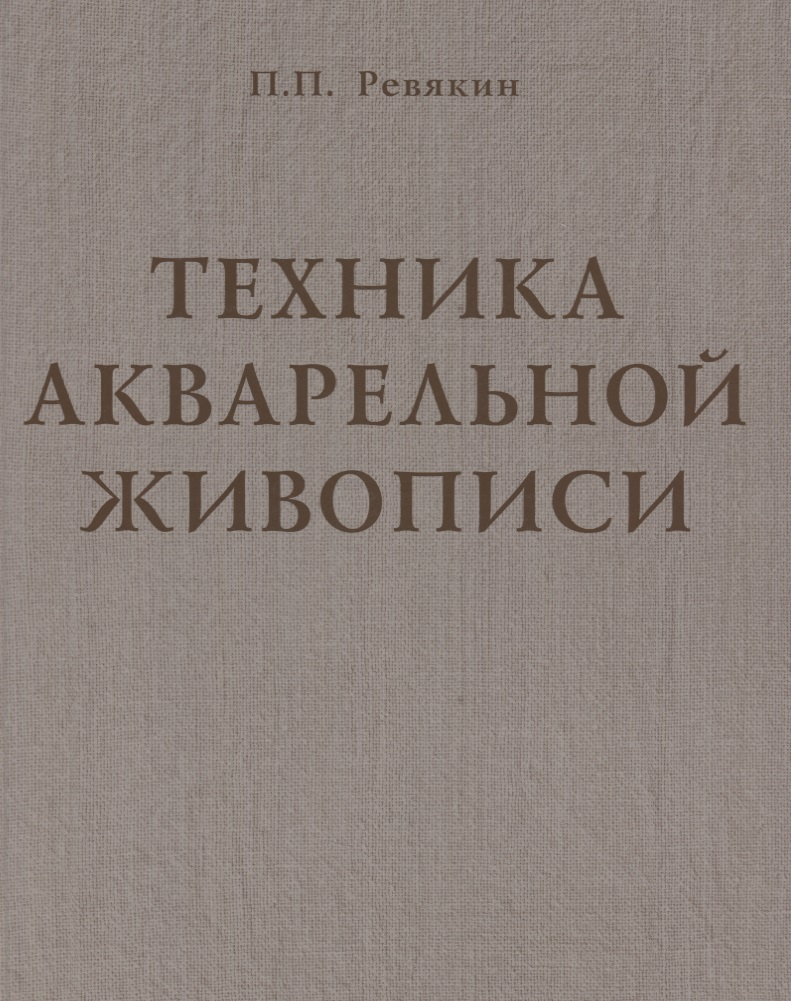 Ревякин П. Техника акварельной живописи ISBN: 9785964703105
